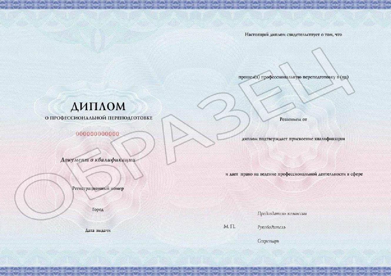 Образец заполнения диплома о профессиональной переподготовке нового образца